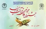 اسامی برگزیدگان استان بوشهر در «جشنواره ملی مجازی قرآن نور امید» اعلام شد