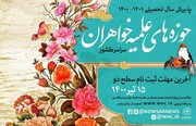۱۵ تیر؛ آخرین مهلت ثبت نام در حوزه های علمیه خواهران