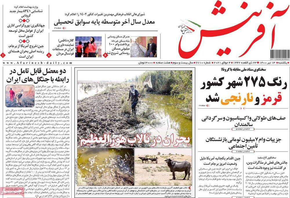 صفحه اول روزنامههای یکشنبه ۱۳ تیر ۱۴۰۰
