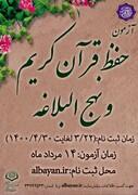 آغاز ثبت نام آزمون سالیانه شهریه حفظ قرآن و نهج البلاغه حوزه علمیه اصفهان  + جزئیات