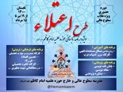 """""""طرح اعتلاء"""" ویژه برنامه تابستانی مدرسه علمیه امام کاظم(ع) برگزار می شود"""
