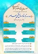 برگزاری مدرسه تابستانه مسائل فقهی معاصر در موسسه عالی فقه و علوم اسلامی