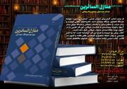 کتاب «ترجمه و شرح منازل السائرین خواجه عبدالله انصاری» منتشر شد