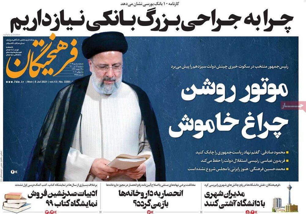 صفحه اول روزنامههای دوشنبه ۱۴ تیر ۱۴۰۰