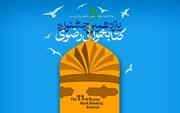 برگزاری یازدهمین جشنواره کتابخوانی رضوی در بوشهر