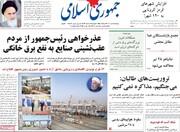 صفحه اول روزنامههای چهارشنبه ۱۶ تیر ۱۴۰۰