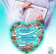 طرح «من قرآن را دوست دارم» در اصفهان اجرایی میشود