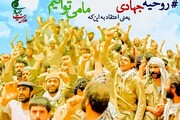 رمز موفقیت رئیس جمهور منتخب در انتخاب وزرای جهادی است