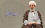 فیلم | درس اخلاق حجتالاسلام والمسلمین حق جو با موضوع ظرفیت شناسی فضائل و رذائل اخلاقی