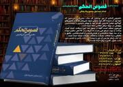 کتاب «ترجمه و شرح فصوص الحکم محیی الدین ابن عربی» منتشر شد