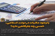 عکس نوشت   با وجود مالیات در دولت اسلامی، خمس چه جایگاهی دارد؟