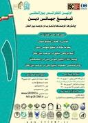 """اولین کنفرانس بین المللی """"تبلیغ جهانی دین، فرصت ها، چالش ها"""" برگزار می شود"""