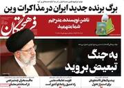 صفحه اول روزنامههای پنج شنبه ۱۷ تیر ۱۴۰۰