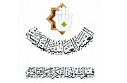 العتبة العباسية المقدسة تعلن اقامة المؤتمر الحسيني الدولي