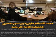 عکس نوشت   حجت الاسلام مازنی دبیر سیزدهمین جشنواره علامه حلی شد
