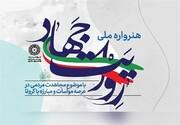 درخشش هنرمندان بوشهری در نخستین هنرواره «روایت جهاد»