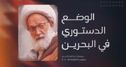 بیانیه آیت الله عیسی قاسم در خصوص وضعیت قانون اساسی در بحرین