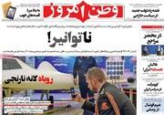 صفحه اول روزنامههای شنبه ۱۹ تیر ۱۴۰۰