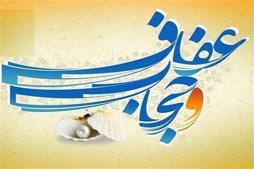کلیپی با موضوع عفاف و حجاب کاری از خواهران طلبه مدرسه معصومیه یزد