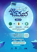 مسابقه بزرگ کهکشانی شو در اصفهان اجرا می شود