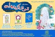 مسابقه کتابخوانی «تو برگزیده ای» به صورت استانی در همدان برگزار می شود