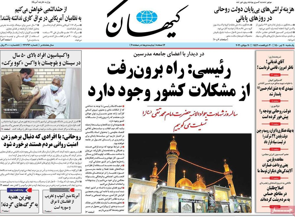 صفحه اول روزنامههای یکشنبه ۲۰ تیر ۱۴۰۰