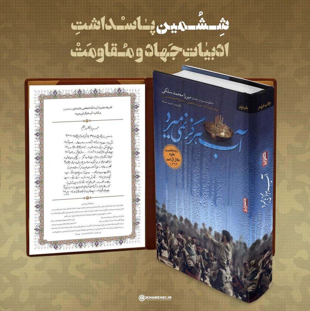 تقدیر آیت الله موسوی اصفهانی از نویسنده کتابی که مورد تحسین رهبر معظم انقلاب قرار گرفت