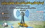 ثبتنام فعالان رسانهای و فضای مجازی خواهران و برادران