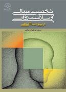 کتاب «شخصیت متعالی و سلامت روانی در پرتو خدا آگاهی» بر روی پیشخوان کتابفروشی ها
