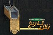 بررسی وقایع پیرامون فتح مکه در رادیو معارف