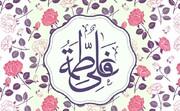 بررسی خطبه مفاخره حضرت زهرا(س) با همسرش امیرالمومنین علی(ع)