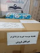 ارسال ده هزار ماسک از سوی مؤسسه خیریه دارالاکرام به سیستان و بلوچستان