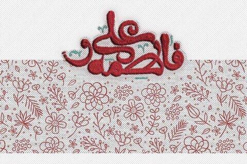 marriage anniversary of Hazrat Fatima (SA) and Imam Ali (AS)