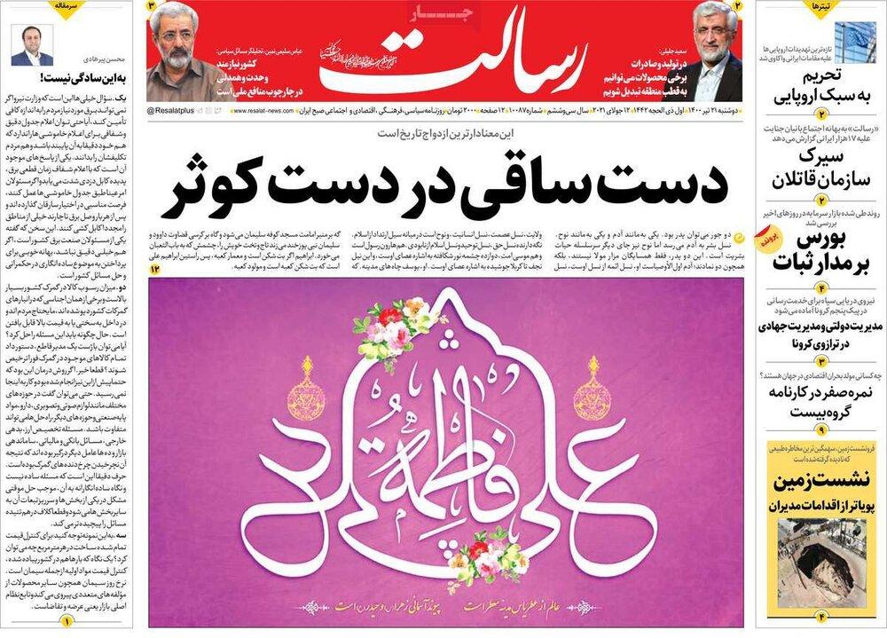 صفحه اول روزنامههای دوشنبه ۲۱ تیر ۱۴۰۰