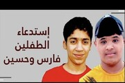 بحرین میں دو شیعہ نوعمر بچوں کو طلب کرکے ان کی گرفتاری