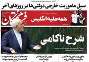 صفحه اول روزنامههای سه شنبه ۲۲ تیر ۱۴۰۰