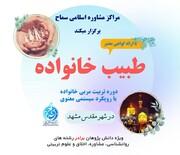 """دوره """"طبیبخانواده"""" در اردوگاه فرهنگی مشهدافتتاح شد"""