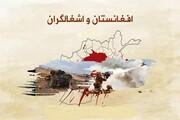افغانستان قربانی اعتماد به غرب شد