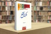 کتاب «شرک در قرآن» انتشار یافت