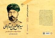 کتاب «سید جمال الدین اسدآبادی؛ بنیان گذار نهضت احیای فکر دینی» منتشر شد