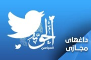 ترند هشتگ «حقوق سیاسی» و توفان توئیتری بحرینی ها