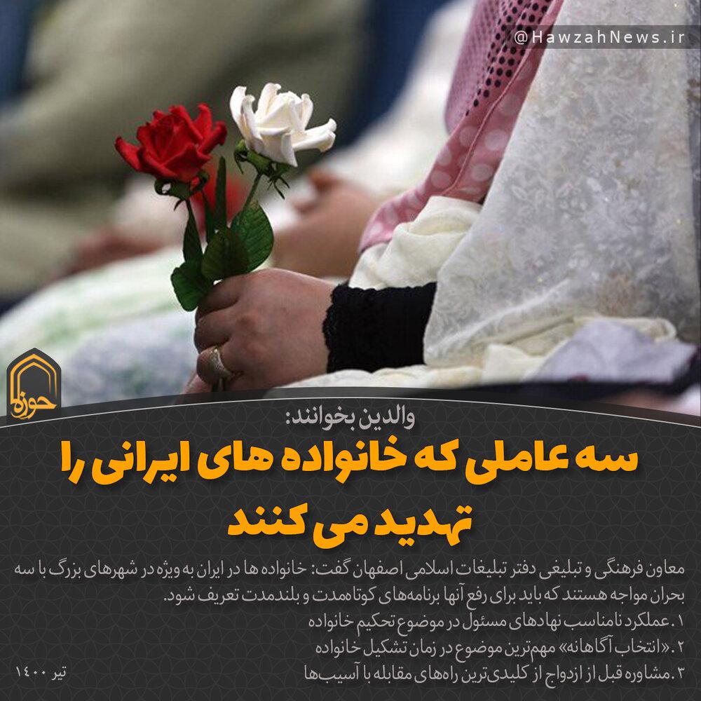 عکس نوشت | سه عاملی که خانواده های ایرانی را تهدید می کنند