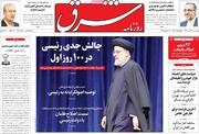صفحه اول روزنامههای چهارشنبه ۲۳ تیر ۱۴۰۰