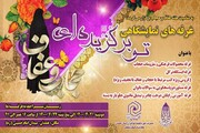 نمایشگاه «تو برگزیده ای» در همدان برگزار می شود