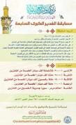 العتبة العلوية تعلن عن مسابقة الغدير الكبرى السابعة