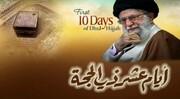 ذی الحجہ کا پہلا عشرہ سبق آموز واقعات اور اللہ کی بارگاہ میں گریہ و زاری اور استغفار کا عشرہ