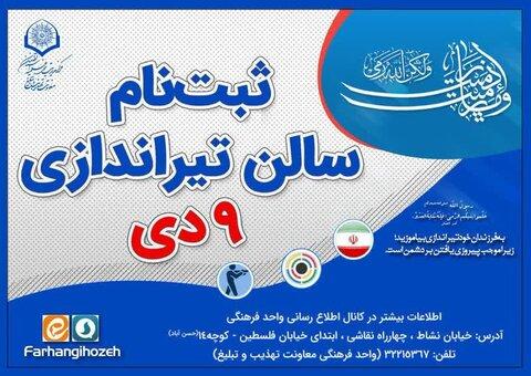 سالن تیراندازی حوزه علمیه اصفهان آغاز به کار کرد
