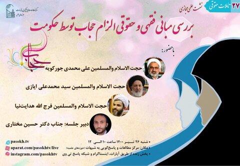 نشست «بررسی مبانی فقهی و حقوقی الزام حجاب توسط حکومت»برگزار می شود