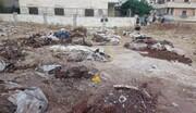 العثور على 35 جثة في مقبرة جماعية شمال سوريا