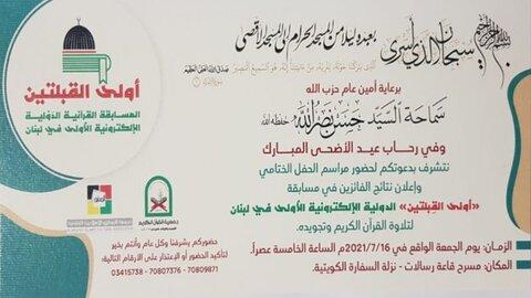 مسابقه بین المللی تلاوت و تجوید قرآن - لبنان